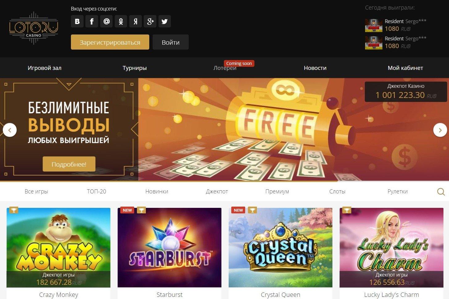 лото ру казино онлайн